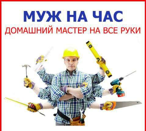 Муж на час Мурманск. доашний мастер на все руки Мурманск. мелкий ремонт Мурманск. мужские руки напрокат Мурманск