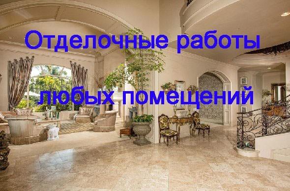 Отделочные работы Мурманск. Отделка Мурманск